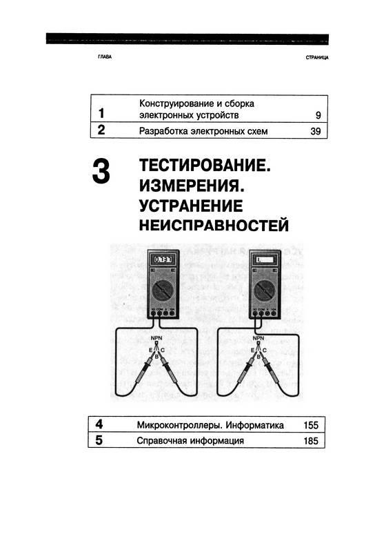 Иллюстрация 10 из 27 для Как проектировать электронные схемы - Клод Галле | Лабиринт - книги. Источник: Ялина
