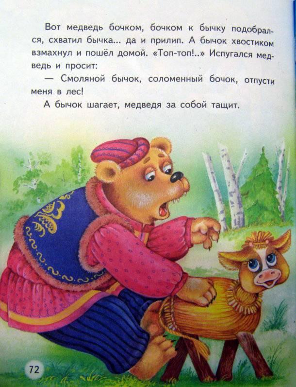 Иллюстрация 16 из 18 для Читаем сами. Разговоры животных - Е. Позина   Лабиринт - книги. Источник: Спанч Боб