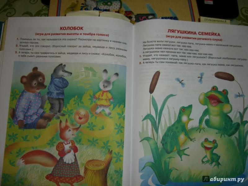 Иллюстрация 13 из 105 для Большой логопедический учебник с заданиями и упражнениями для самых маленьких - Елена Косинова   Лабиринт - книги. Источник: kupavna2