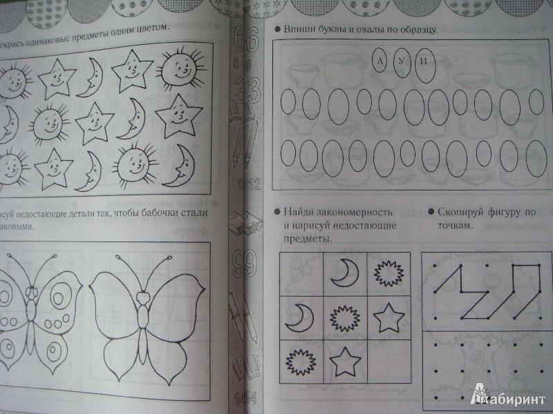 Иллюстрация 16 из 23 для Я развиваю логику. Пособие для детей 3-6 лет - Гаврина, Кутявина, Топоркова, Щербинина   Лабиринт - книги. Источник: Glan