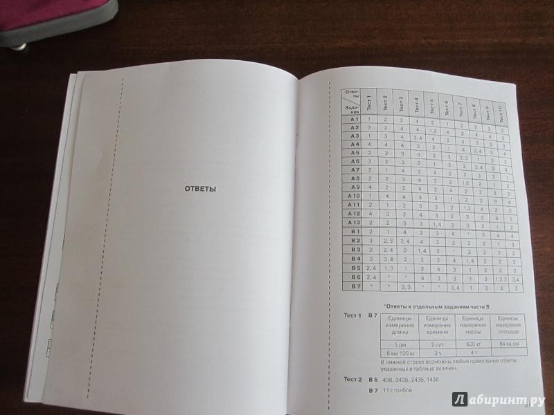 итоговые тесты по математике 4 класс мишакина ответы