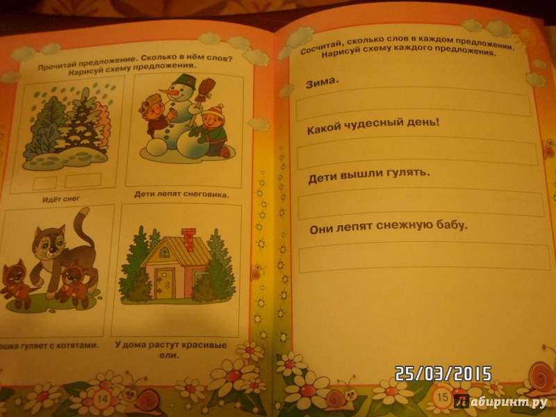 Иллюстрация 9 из 10 для Обучаемся грамоте. Для 5-6  лет - Гаврина, Топоркова, Кутявина | Лабиринт - книги. Источник: мамочка Оксаночка