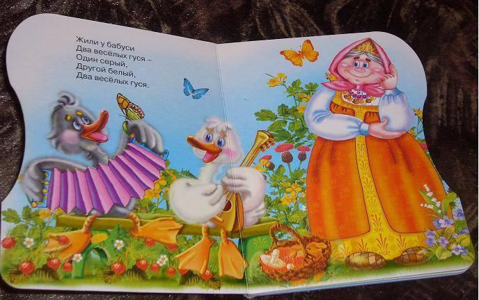Иллюстрация 1 из 5 для Два веселых гуся | Лабиринт - книги. Источник: Вакилова Елена Юрьевна