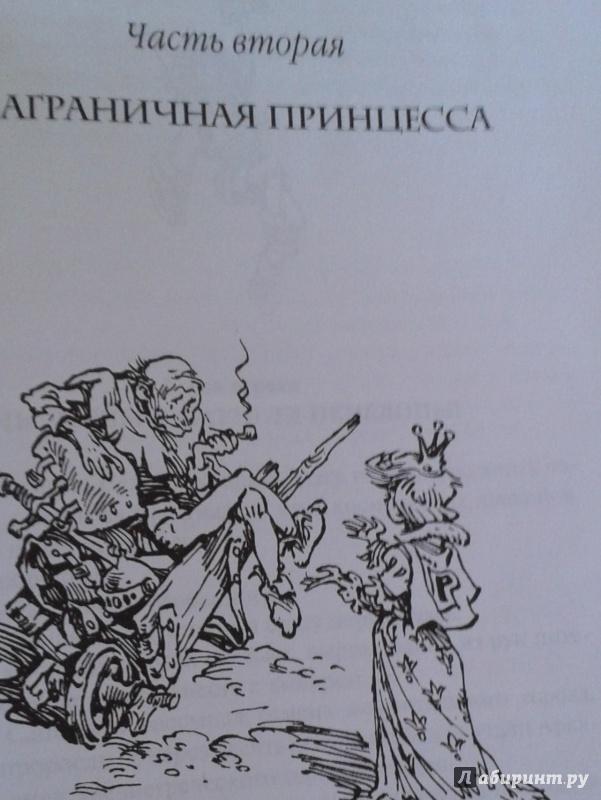 Иллюстрация 13 из 26 для Миллион приключений - Кир Булычев | Лабиринт - книги. Источник: Написатель