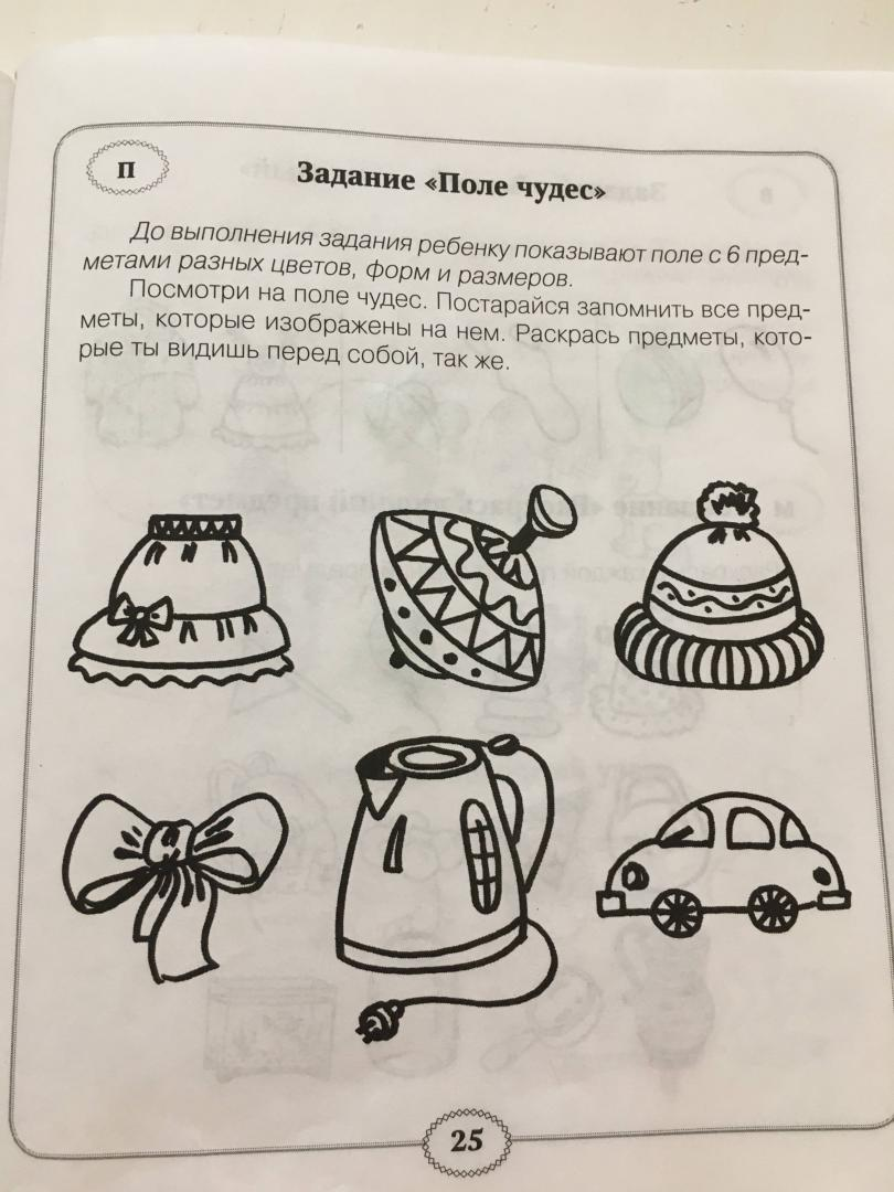 Иллюстрация 37 из 43 для 70 развивающих заданий для дошкольников 4-5 лет - Куражева, Тузаева, Козлова   Лабиринт - книги. Источник: А.  Екатерина
