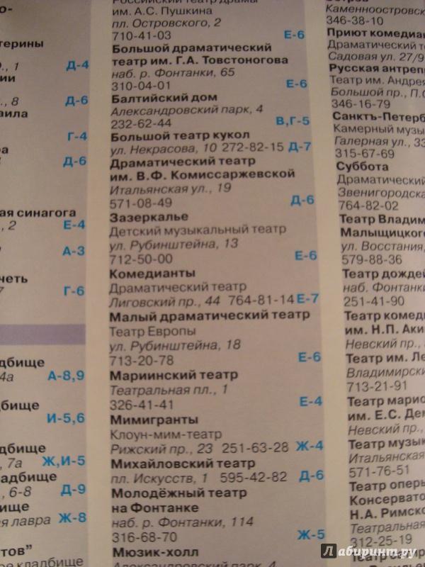 Иллюстрация 1 из 7 для Санкт-Петербург - центр города. Карта   Лабиринт - книги. Источник: Инна