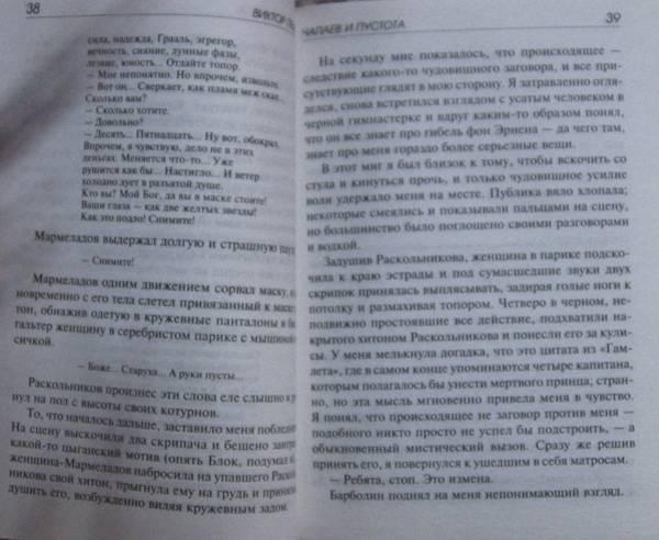 Иллюстрация 1 из 6 для Чапаев и Пустота - Виктор Пелевин | Лабиринт - книги. Источник: К Е А