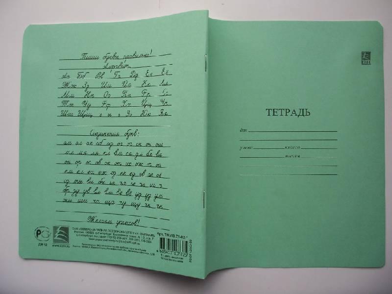 Иллюстрация 1 из 7 для Тетрадь 18 листов (TB518 Z1-02-1) | Лабиринт - канцтовы. Источник: Tiger.