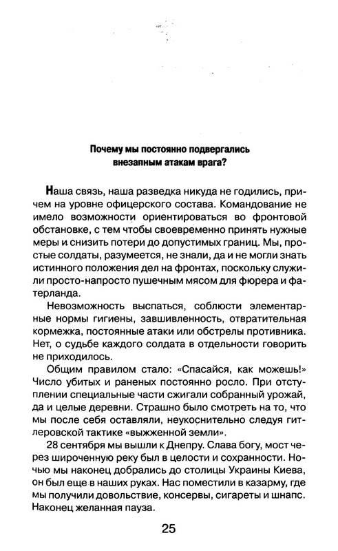 Иллюстрация 25 из 43 для Кровавое безумие Восточного фронта - Цвайгер, Нойенбуш | Лабиринт - книги. Источник: Ялина