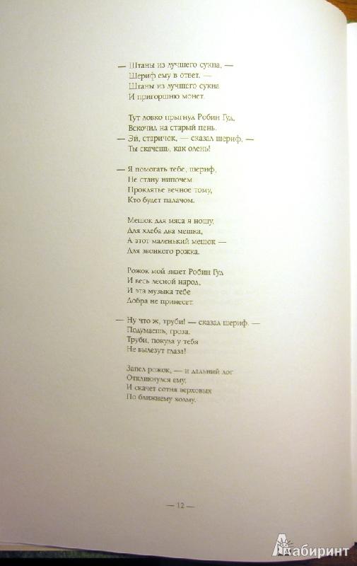 Иллюстрация 34 из 40 для Баллады о Робин Гуде   Лабиринт - книги. Источник: Velena