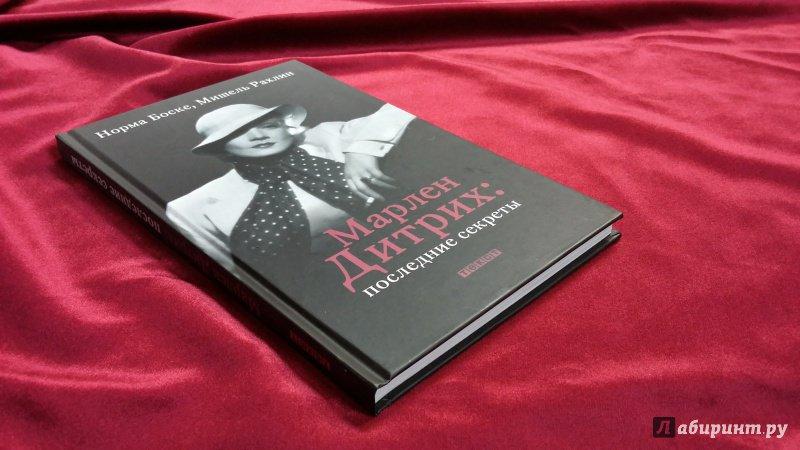 Иллюстрация 27 из 35 для Марлен Дитрих: последние секреты - Боске, Рахлин | Лабиринт - книги. Источник: CM/JL/MM
