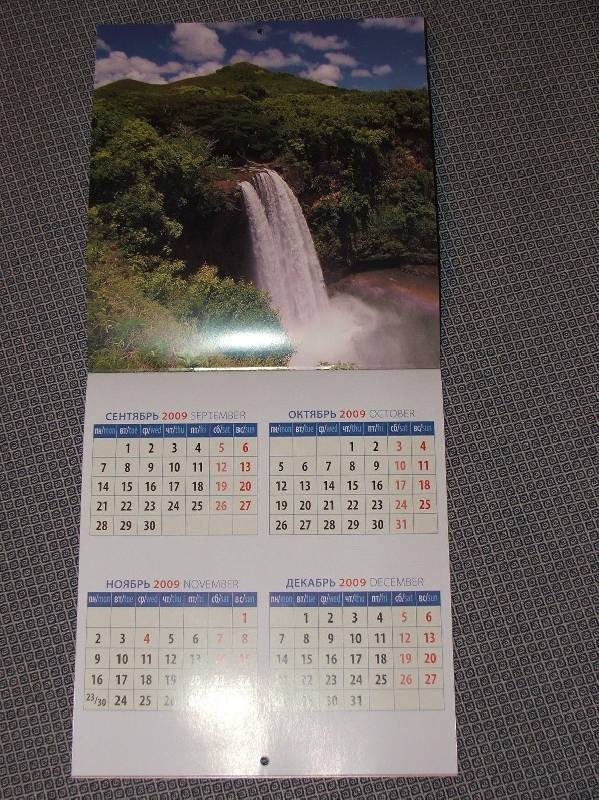 Иллюстрация 1 из 6 для Календарь. 2010 год. Гармония и энергия воды (45905)   Лабиринт - сувениры. Источник: Сороконожка