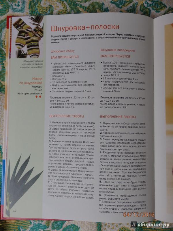 Иллюстрация 3 из 18 для Замечательные носки - Жанне Граф   Лабиринт - книги. Источник: Никонова Наталья
