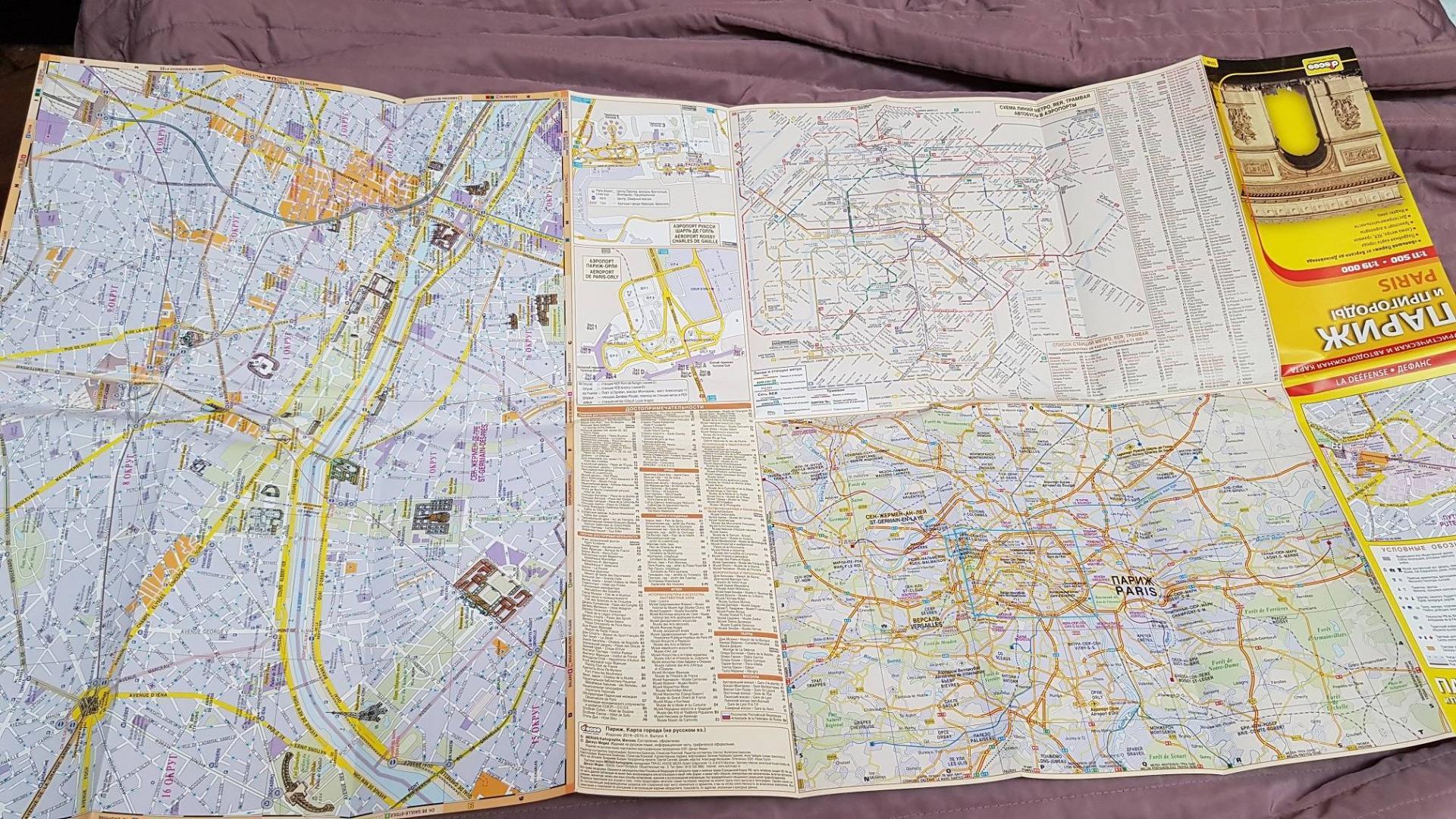 Иллюстрация 2 из 17 для Париж и пригороды. Автодорожная и туристическая карта города (на русском языке) | Лабиринт - книги. Источник: Lana Ap.