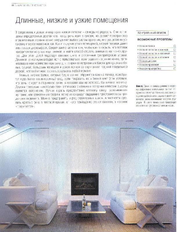 Иллюстрация 2 из 5 для Дизайн интерьера: Большие возможости маленького дома - Барти Филипс | Лабиринт - книги. Источник: Любительница книг