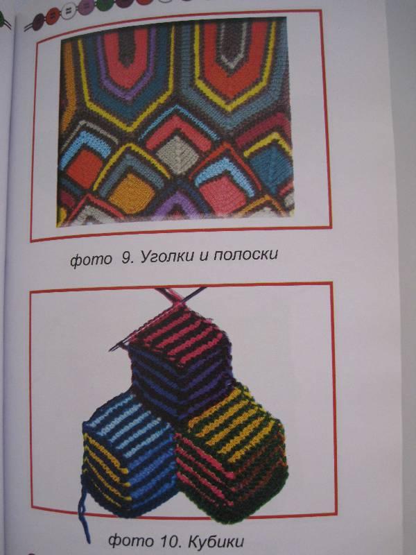 Иллюстрация 23 из 33 для Вязаный пэчворк для дома и дачи: подушки, покрывала, пледы - Кузьмина, Кузьмина | Лабиринт - книги. Источник: Фея Нежности
