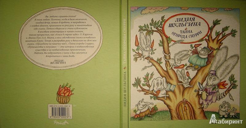 Иллюстрация 26 из 88 для Приходите на чашечку чая - Лидия Шульгина   Лабиринт - книги. Источник: Трухина Ирина