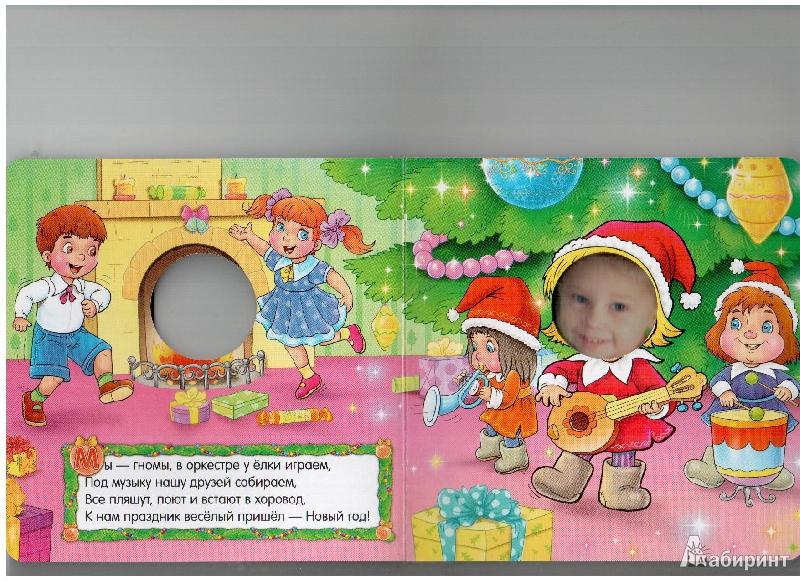 Иллюстрация 4 из 13 для Смотри! Это я! Помогаю Деду Морозу! - Юрий Кумыков | Лабиринт - книги. Источник: gabi