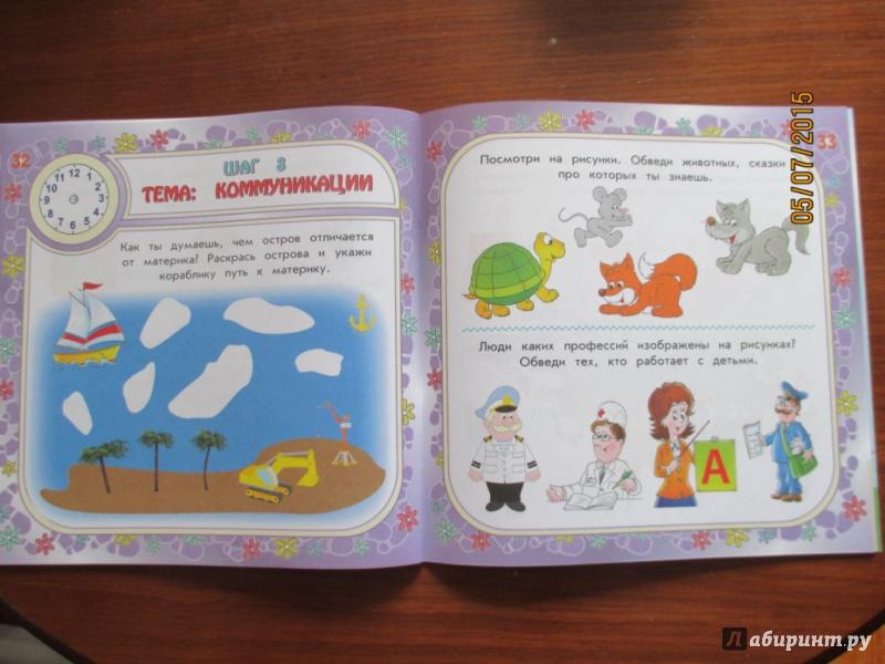 Иллюстрация 26 из 40 для Знакомимся с окружающим миром. 100 шагов к школе - Анна Лелеко | Лабиринт - книги. Источник: Марина Епифанцева