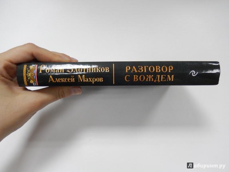 Иллюстрация 13 из 37 для Разговор с Вождем - Злотников, Махров | Лабиринт - книги. Источник: dbyyb