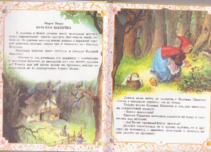 Иллюстрация 7 из 29 для Добрые сказки для девочек | Лабиринт - книги. Источник: Ёжик