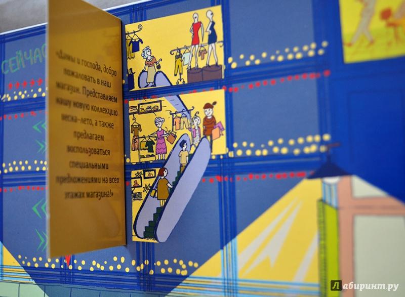 Иллюстрация 55 из 92 для Город над землей и под землей - Боманн, Уар | Лабиринт - книги. Источник: Раскова  Юлия