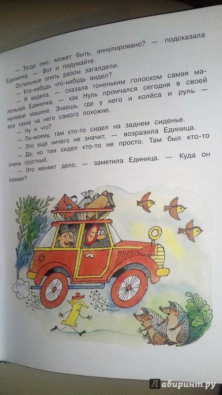 Иллюстрация 12 из 21 для Может, Нуль не виноват? - Ирина Токмакова | Лабиринт - книги. Источник: Лабиринт
