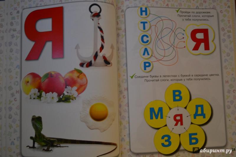 Иллюстрация 18 из 23 для Учимся читать. Для 3-5 лет - Гаврина, Топоркова, Щербинина, Кутявина | Лабиринт - книги. Источник: juli_pani