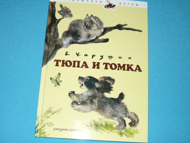 Иллюстрация 1 из 33 для Тюпа и Томка - Евгений Чарушин | Лабиринт - книги. Источник: Ромашка:-)