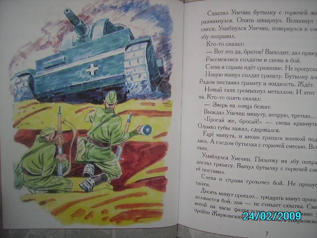 рассказы о великой московской битве картинка украшения