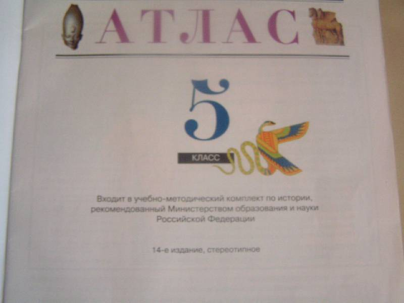 Иллюстрация 16 из 34 для История древнего мира. 5 класс. Атлас. ФГОС | Лабиринт - книги. Источник: ИринаИ