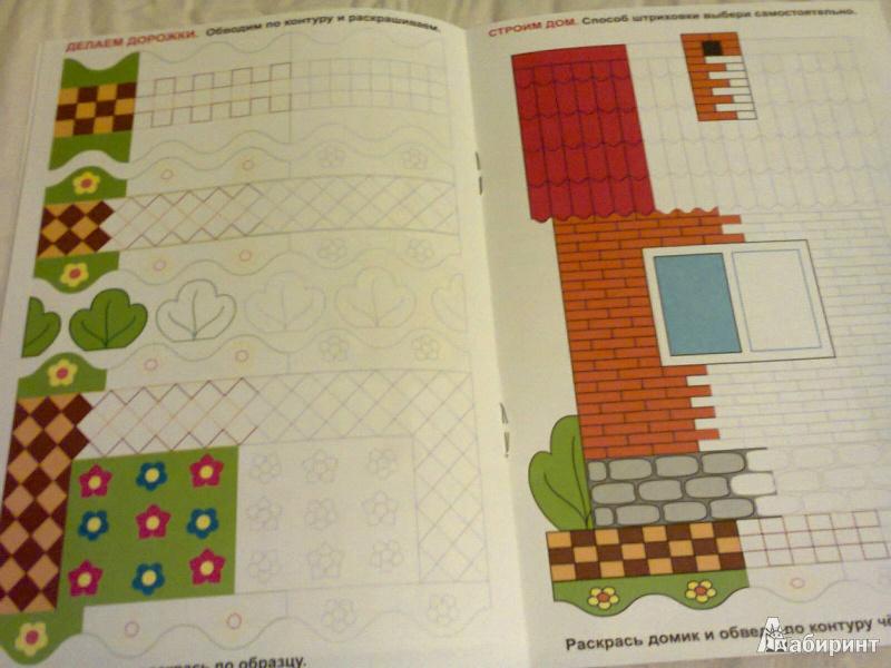 Иллюстрация 3 из 15 для Готовим руку к письму. Рисуем и строим | Лабиринт - книги. Источник: G