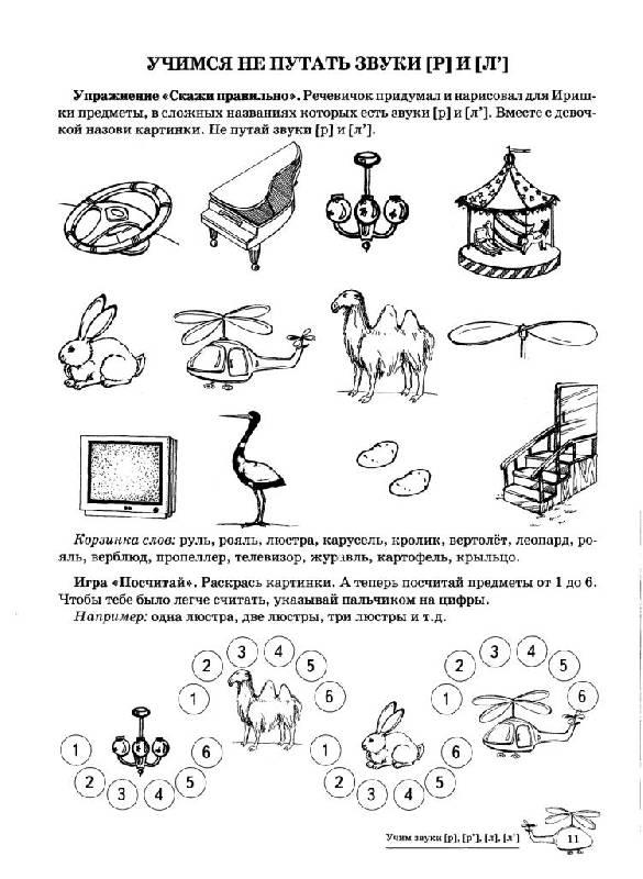 Дифференциации звуков л-ль в картинках