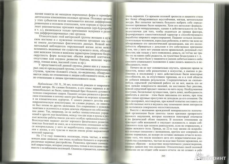 Иллюстрация 9 из 16 для Половая психопатия. С обращением особого внимания на извращение полового чувства - Рихард Крафт-Эбинг | Лабиринт - книги. Источник: Юлия