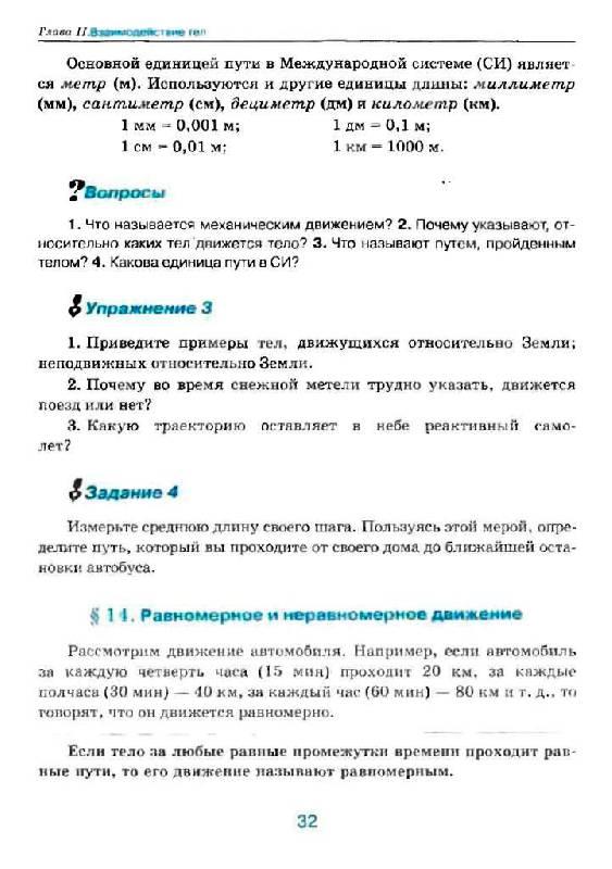 Иллюстрация 20 из 37 для Физика. 7 класс - Александр Перышкин | Лабиринт - книги. Источник: Юта