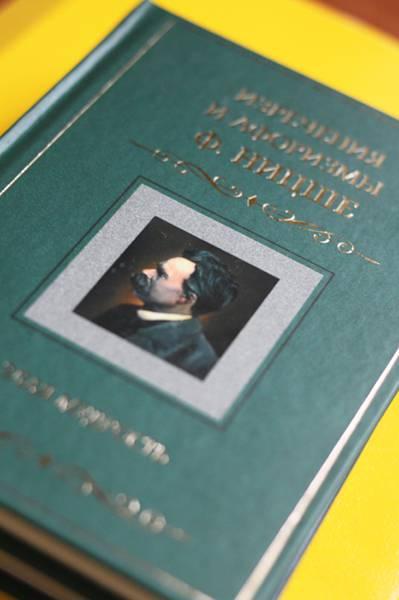 Иллюстрация 14 из 18 для Изречения и афоризмы Ф. Ницше. Злая мудрость - Фридрих Ницше | Лабиринт - книги. Источник: Гордеева  Юлия