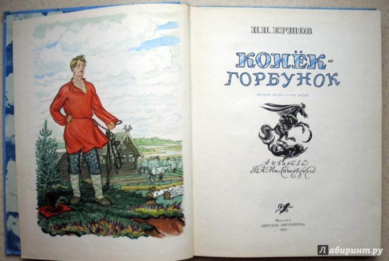 Иллюстрация 55 из 100 для Конек-Горбунок - Петр Ершов | Лабиринт - книги. Источник: Татьяна
