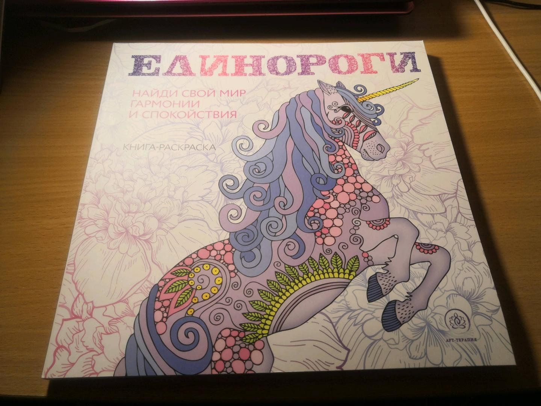 Иллюстрация 41 из 41 для Единороги. Раскраска-антистресс ...