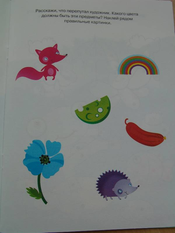 Иллюстрация 4 из 17 для Цвета и формы - Ольга Земцова | Лабиринт - книги. Источник: Лаванда