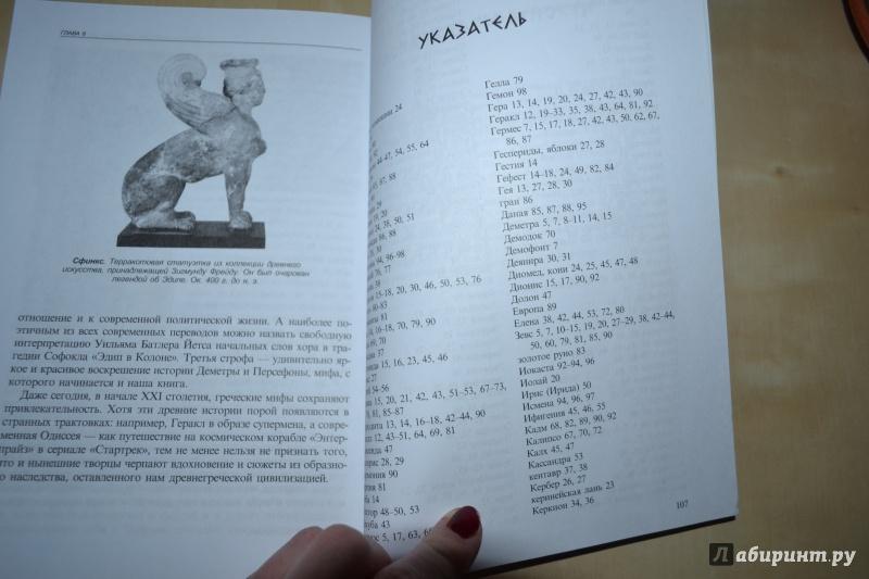 Иллюстрация 7 из 9 для Греческие мифы - Люсилла Берн | Лабиринт - книги. Источник: Haruka Sudzumia