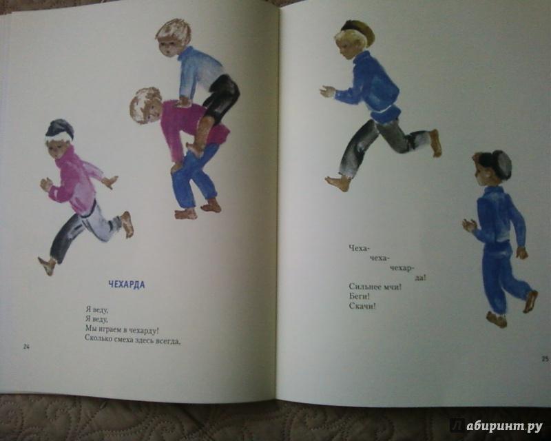 Иллюстрация 69 из 82 для Хороши малыши - Александр Прокофьев   Лабиринт - книги. Источник: Родионова  Надежда