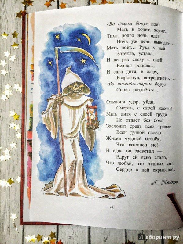 Иллюстрация 7 из 28 для Моя мама - Лермонтов, Черный, Фет | Лабиринт - книги. Источник: Лабиринт