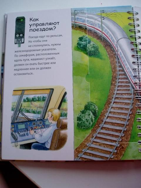 Иллюстрация 8 из 17 для Железная дорога - Андреа Эрне   Лабиринт - книги. Источник: Стич