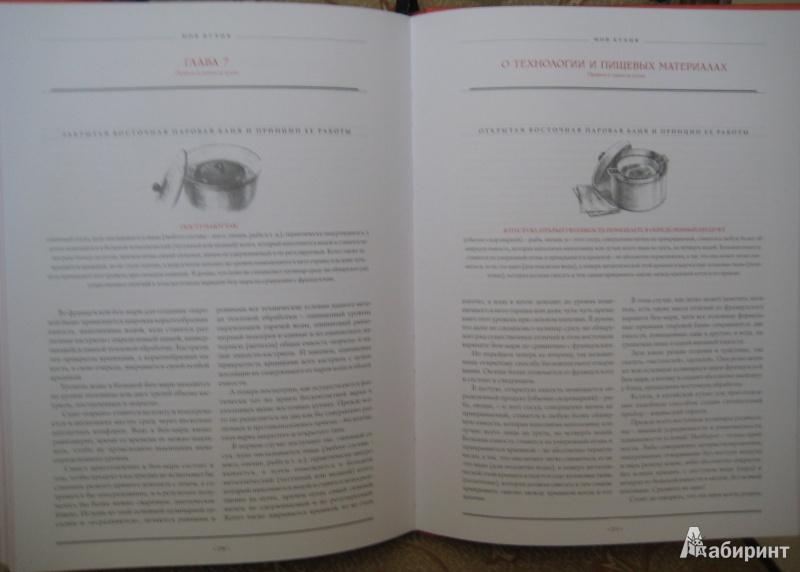 Иллюстрация 7 из 26 для Правила и тонкости кухни - Вильям Похлебкин | Лабиринт - книги. Источник: Сумкина  Наталья