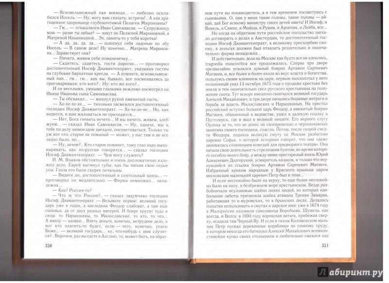 Иллюстрация 11 из 18 для Казаки (Степан Разин): Роман - Иван Наживин   Лабиринт - книги. Источник: Скоков  Сергей