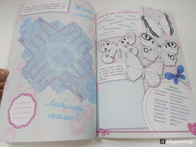 Иллюстрация 5 из 27 для Чем заняться на каникулах? Книга для девочек   Лабиринт - книги. Источник: dbyyb