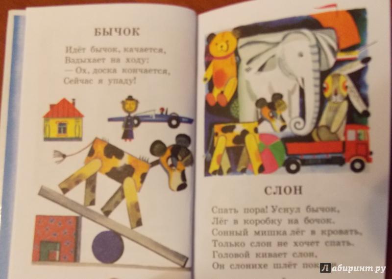 Иллюстрация 7 из 12 для Наша Таня громко плачет - Агния Барто | Лабиринт - книги. Источник: Sweet mama