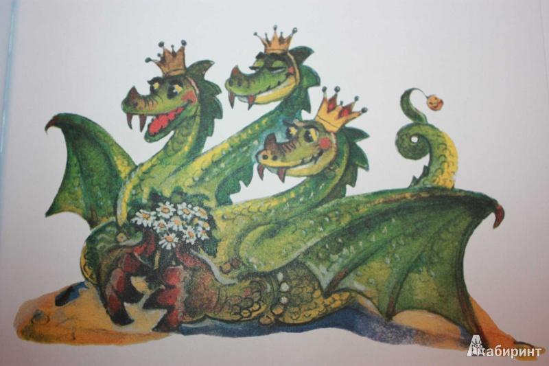 сказка с картинками про змея горыныча сша была
