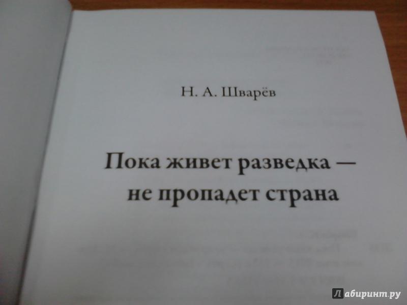 Иллюстрация 3 из 11 для Пока живет разведка - не пропадает страна - Николай Шварев | Лабиринт - книги. Источник: КошкаПолосатая