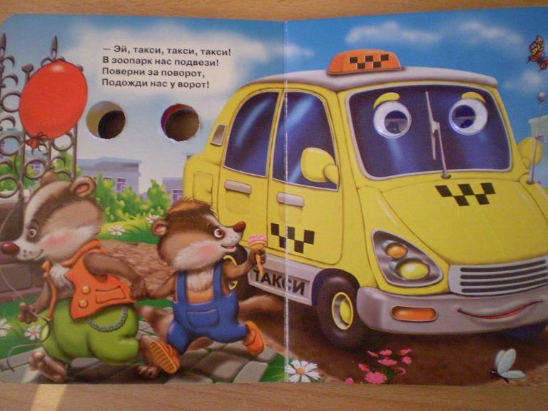 Иллюстрация 5 из 13 для Очень нужные машины - Елена Павлова   Лабиринт - книги. Источник: Ирина